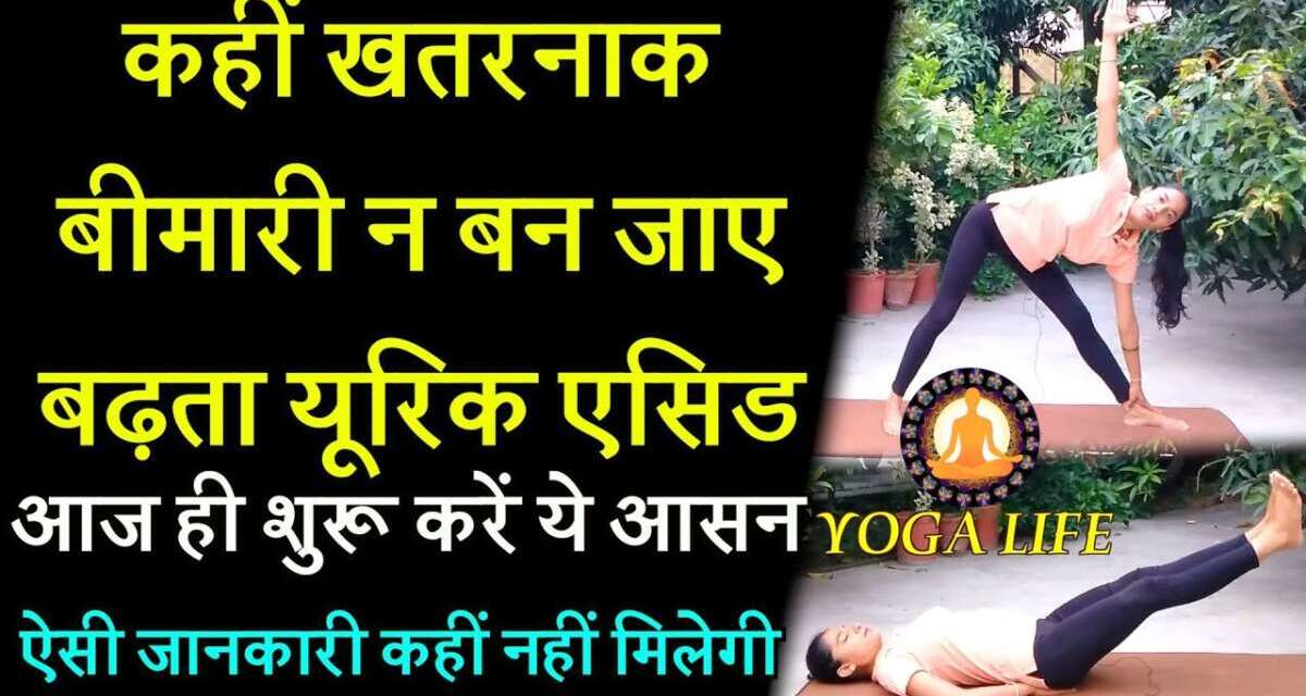 How To Reduce Uric Acid Levels With Yoga    Yoga Life