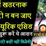 How To Reduce Uric Acid Levels With Yoga || Yoga Life