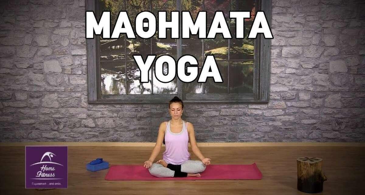 Μαθήματα Yoga  – Homefitness.gr