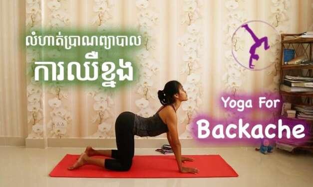ក្បាច់យោគៈ ព្យាបាលការឈឺខ្នង | Yoga For BackAche | Yoga With Sreynich