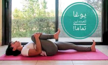 يوغا للمبتدئين تماما! Yoga In Arabic