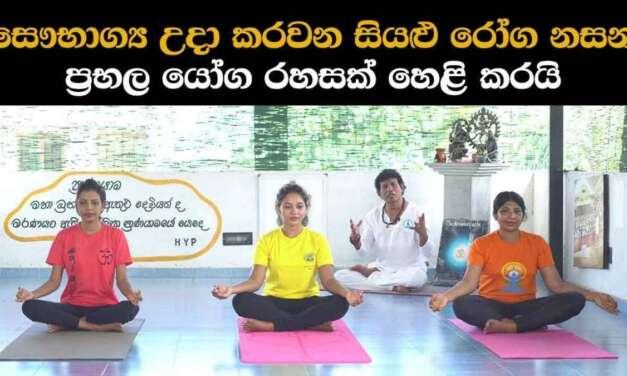 සෞභාග්ය සහ කිසිම ලෙඩක් නොහැදෙන ප්රභල යෝග රහසක් – Yoga Meditation For Beginners
