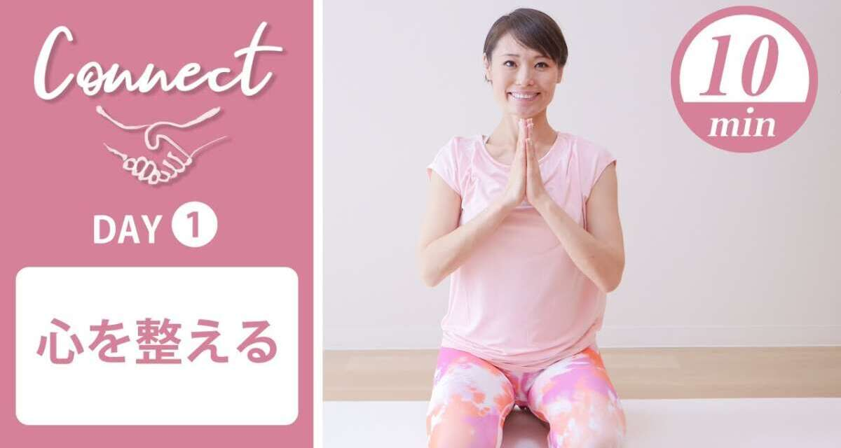 【Day1】 Connect – 30 Days Yoga 心を整える #420