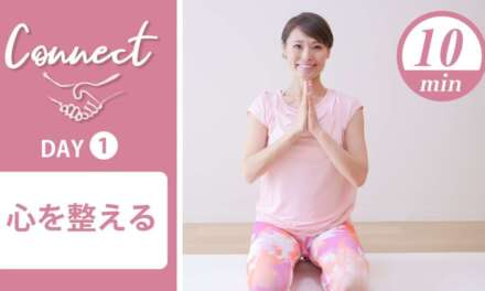 ã€�Day1】 Connect – 30 Days Yoga 心を整ã�ˆã'‹ #420