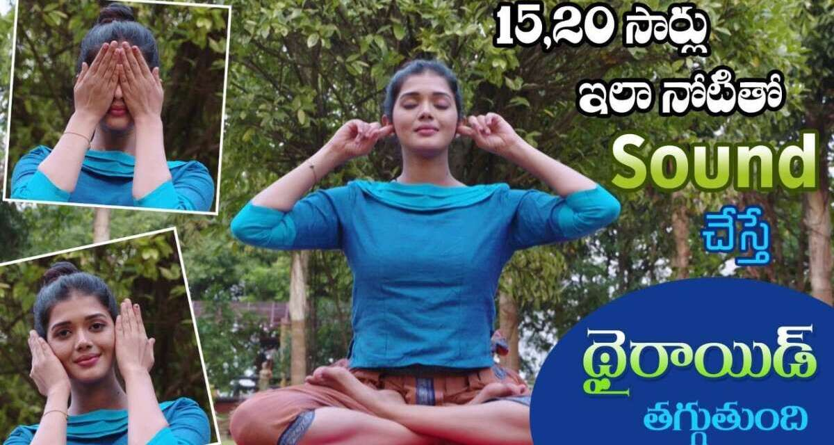 2 In 1 Yoga Poses To Reduce Thyroid | Stimulate Thyroid Glands | Yoga With Dr.Tejaswini Manogna
