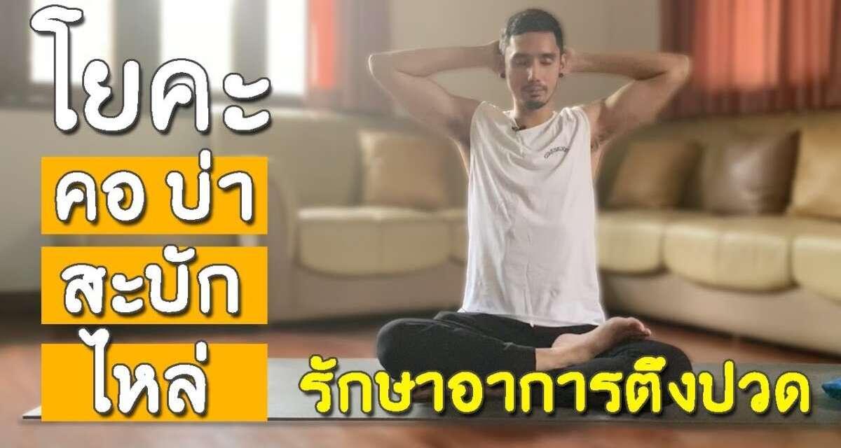 โยคะยืดคอ บ่า ไหล่ สะบัก รักษาอาหารปวด Yoga For Neck And Shoulder Relief I Kiartyoga