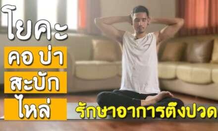 โยคะยืดคอ บ่า ไหล่ สะบั� รั�ษาอาหารปวด Yoga For Neck And Shoulder Relief I Kiartyoga