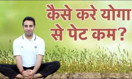 Yoga से पेट और पेट की चर्बी कैसे कम करे? #howtoreducebellyfat