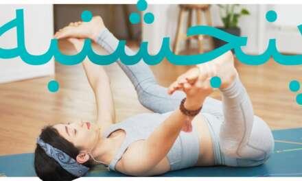 یوگا روز پنجشنبه | Samin Yoga | یوگا هفت روز هفته