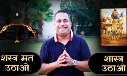 भगवद गीता के कुछ छुपे गूढ़ रहस्य   Business Yoga From Bhagavad Gita   Dr Vivek Bindra