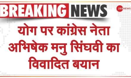 Yoga पर कांग्रेस नेता Abhishek Manu Singhvi का विवादित बयान | Congress Controversy | Breaking News