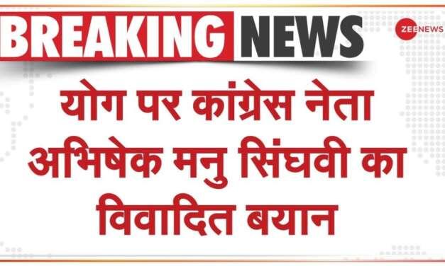 Yoga पर कांग्रेस नेता Abhishek Manu Singhvi का विवादित बयान   Congress Controversy   Breaking News