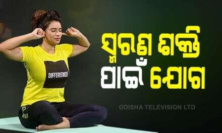 Yoga To Improve Memory – OTV Special Programme Roga Pain Yoga