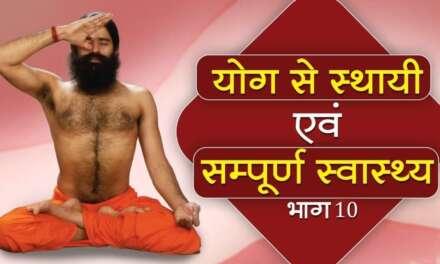 3/09/2021 Ll Yoga For  Universal  Health – 2