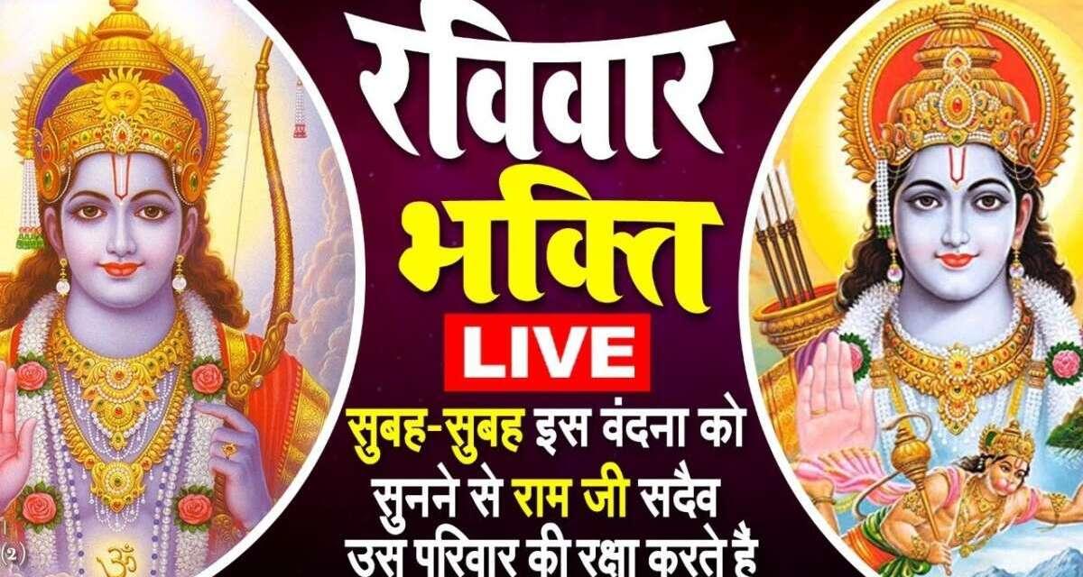 LIVE: रविवार भक्ति – आज के दिन श्री राम की वंदना करने से परिवार को सौभाग्य वरदान मिलता