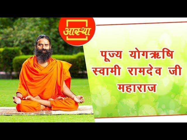 10/05/2021 Ll Instant Benefits Of Yoga – 09 Ll परम पूज्य योगऋषि स्वामी रामदेव जी महाराज
