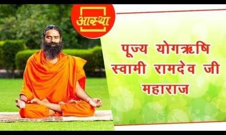 04/07/2021 Ll Yoga For Wellness – 10 Ll परम पूज्य योगऋषि स्वामी रामदेव जी महाराज