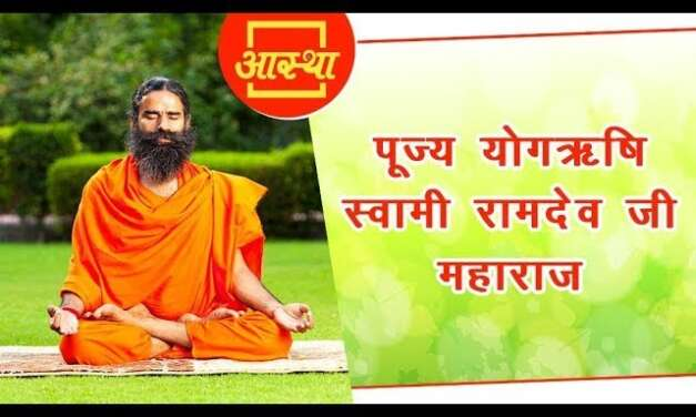 02/05/2021 Ll Instant Benefits Of Yoga – 01 Ll परम पूज्य योगऋषि स्वामी रामदेव जी महाराज